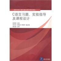 C语言习题、实验指导及课程设计