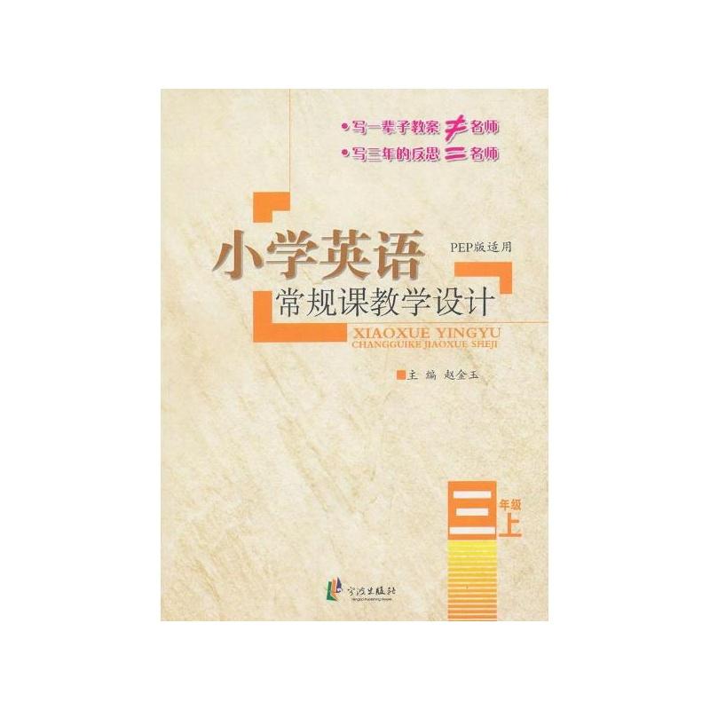 【小学英语常规课教学设计(PEP版)(上)3年级南方cass视频教学图片