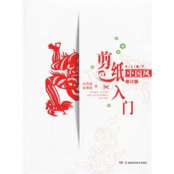 中国风儿童立体剪纸:动物篇