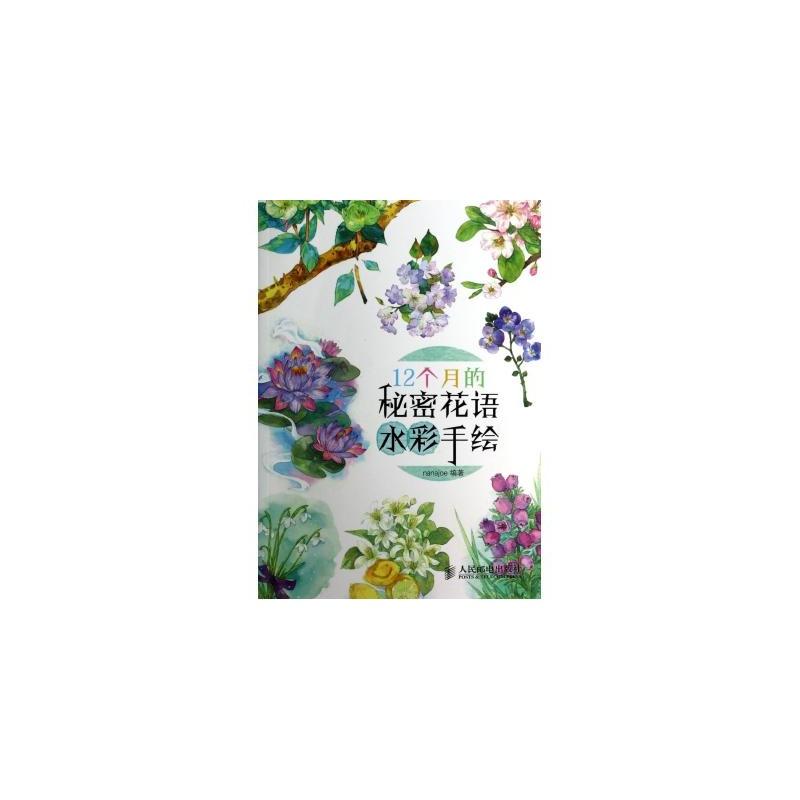 12个月的秘密花语水彩手绘 nanajoe 正版书籍