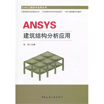 ANSYS建筑结构分析应用