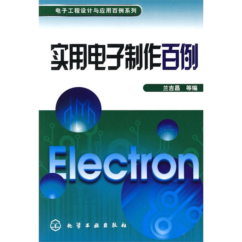 电子设计从零开始(第2版)