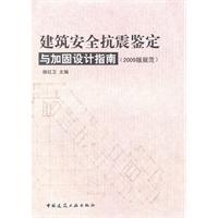 《建筑安全抗震鉴定与加固设计指南(2009版规范)》封面