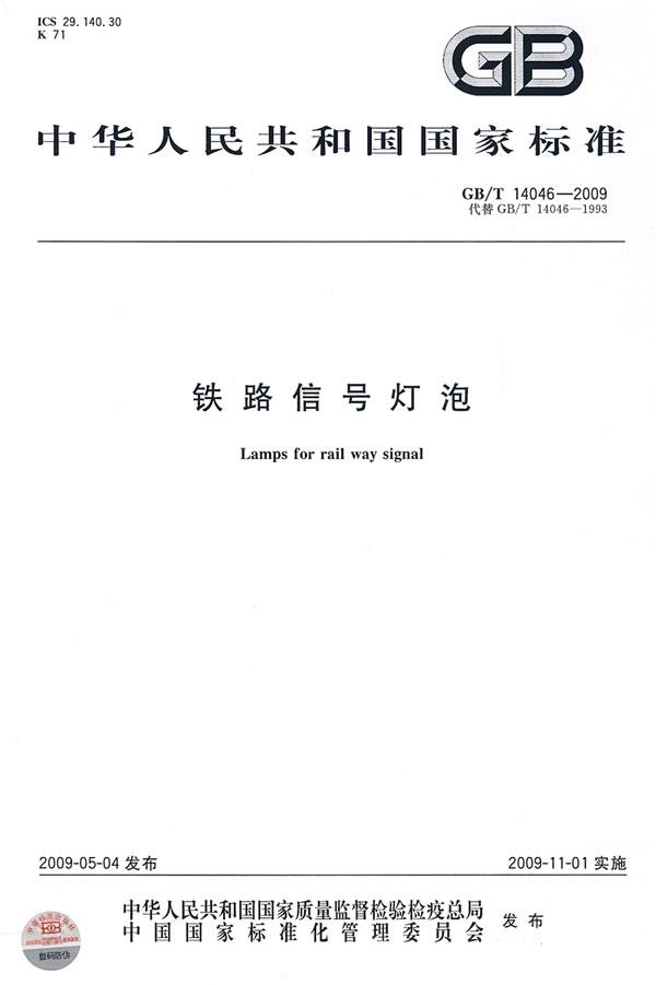 《铁路信号灯泡》电子书下载 - 电子书下载 - 电子书下载