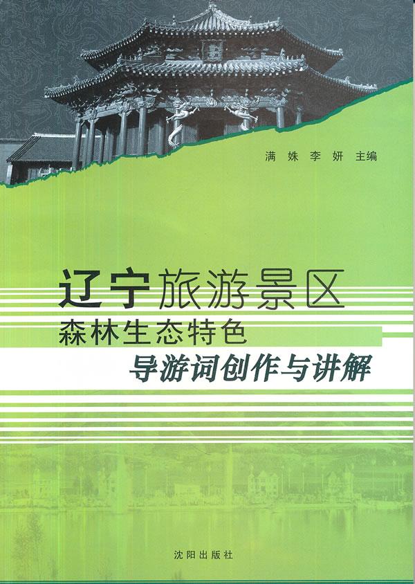 辽宁旅游景区森林生态特色导游词创作与讲解/满姝