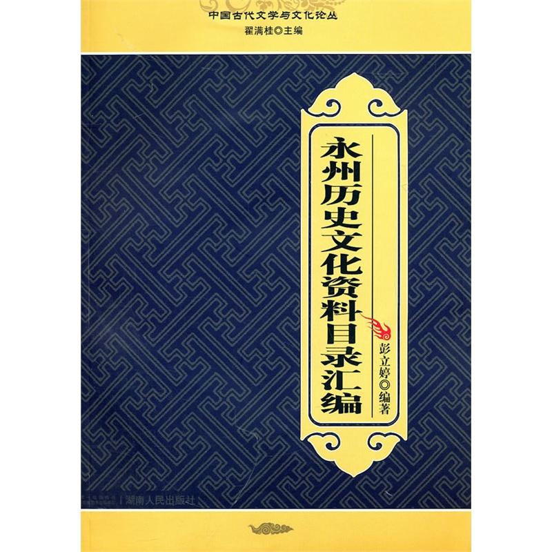 中国古代文学与文化论丛:永州历史文化资料目录汇编
