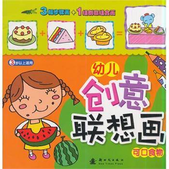 幼儿创意联想画·可口食物图片