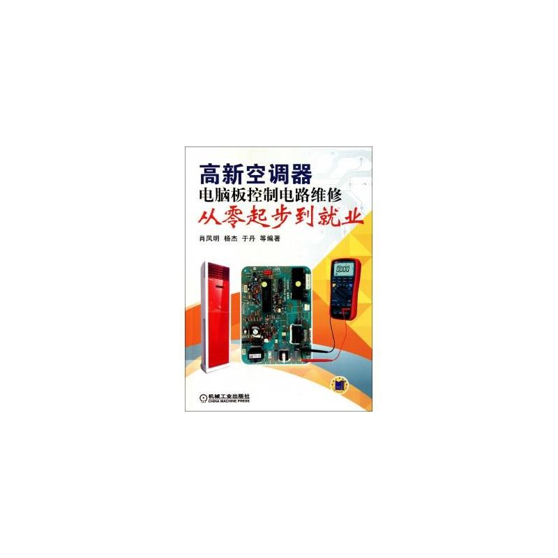 高新空调器电脑板控制电路维修从零起步到就业