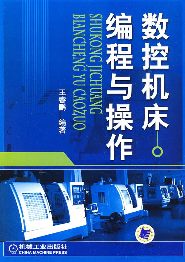 数控机床编程与操作