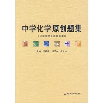 中学化学原创题集