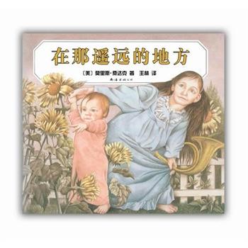 """在那遥远的地方(""""绘本史上最伟大的创作者""""莫里斯·桑达克巅峰代表作、荣获凯迪克大奖、一本谜一般的绘本,挑战所有人的阅读智慧)(爱心树童书出品)"""