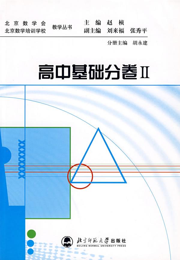 北京市数学会 北京数学培训学校教学丛书