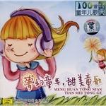100��ͯ���辭��(2CD)