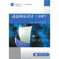 《动态网页设计ASP》封面