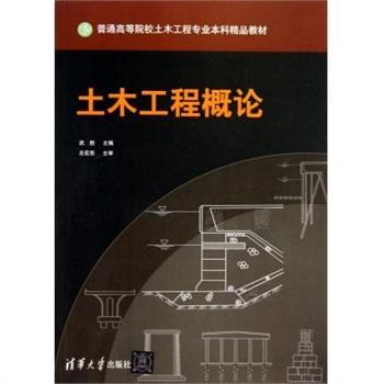 土木工程概论(普通高等院校土木工程专业本科精品教材)