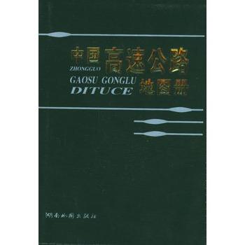 《中国高速公路地图册》湖南地图出版社