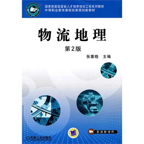 《物流地理:第2版(配助教课件)》封面