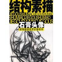 《结构素描――石膏头像(新编基础美术必备临本)》封面