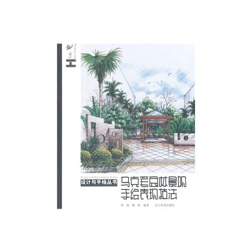 【rt4】设计与手绘丛书--马克笔园林景观手绘表现 钟岚 辽宁美术出版