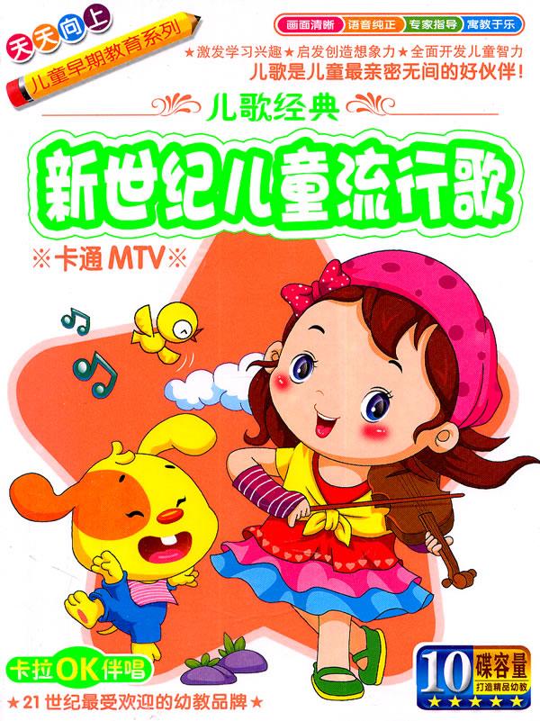 儿歌经典:新世纪儿童流行歌/卡通mtv——天天向上
