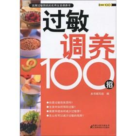 《过敏调养100招》电子书下载 - 电子书下载 - 电子书下载