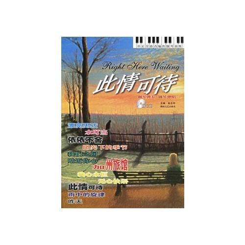此情可待:英文金曲改编的钢琴曲集(附cd光盘一张) 赵志军