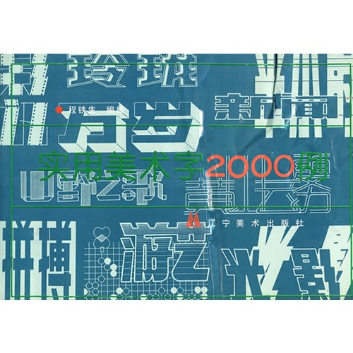 80 数量:-  实用美术字2000例 钻石vip价:¥27.40 定价:¥48.图片