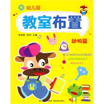 幼儿园教室布置--动物篇