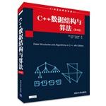 C++��ݽṹ���㷨(��4��)�����������ѧ����̲ģ�