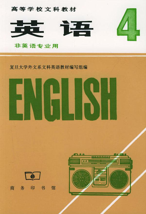 英语(4):非英语专业用——高等学校文科教材/复旦大学