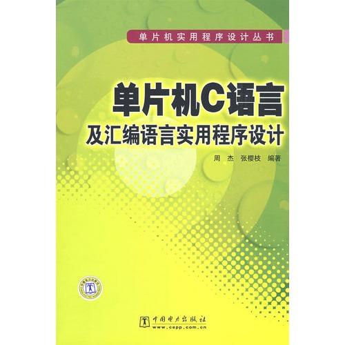 单片机c语言及汇编语言实用程序设计