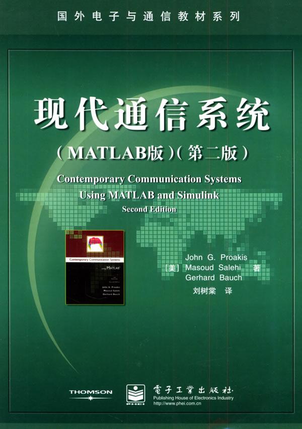 与通信教材系列:现代通信系统(英文版) 京东商城图书 数字集成电路