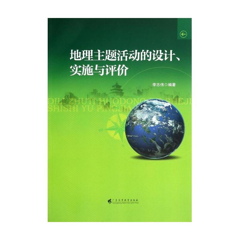 地理主题活动的设计实施与评价