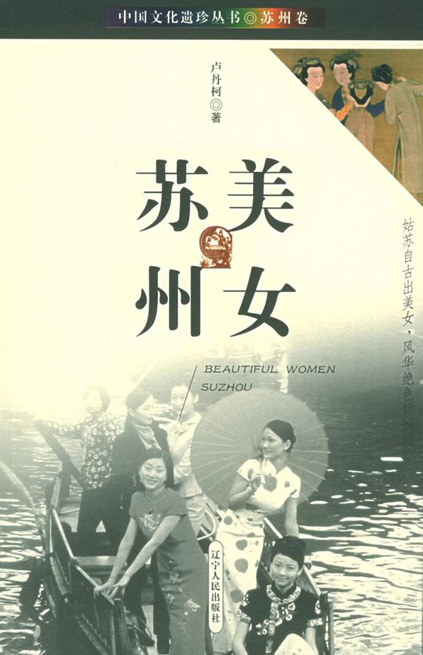 美女苏州――中国文化遗珍丛书・苏州卷