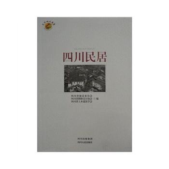 《四川民居》四川省勘察设计协会 编_简介_书评_在线