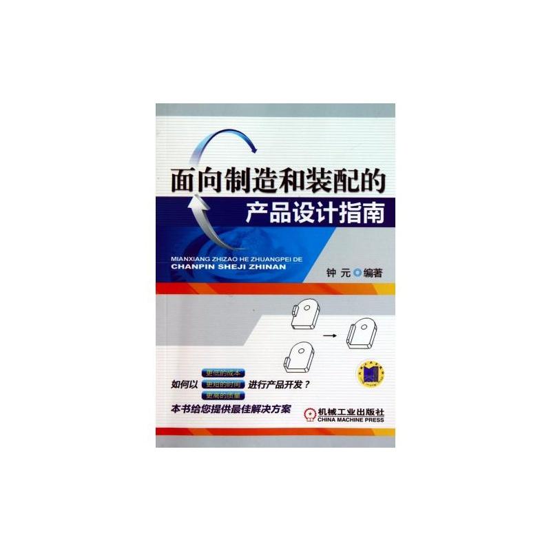 《面向制造和装配的产品设计指南