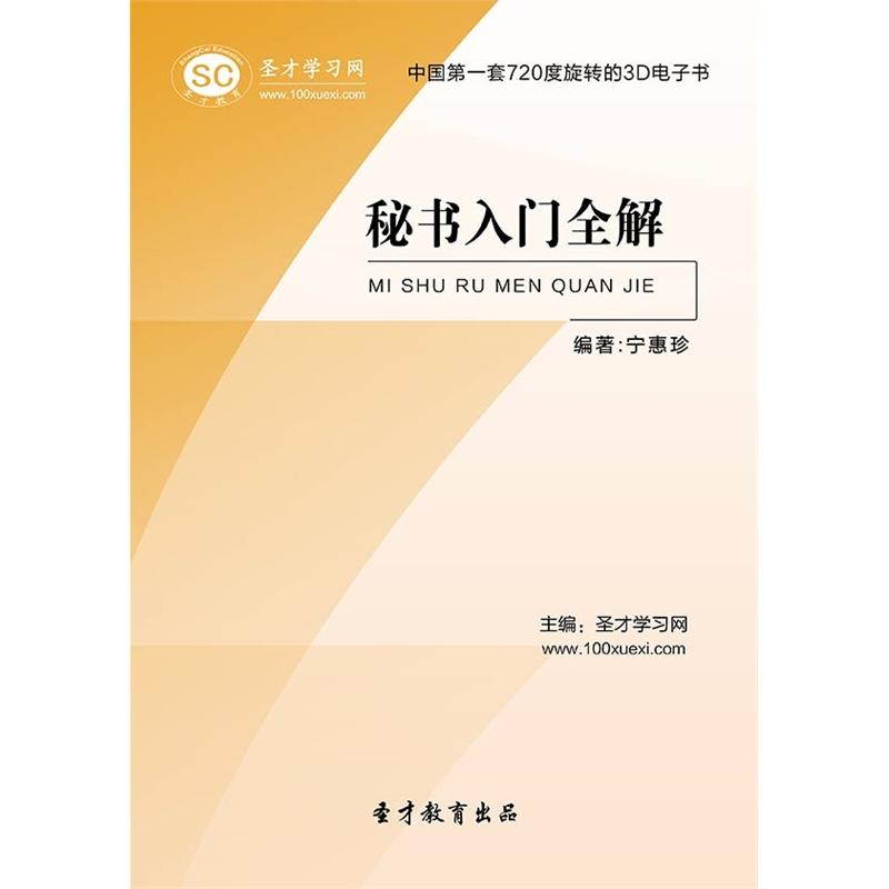 www.shanpow.com_文秘入门。