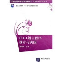 C  语言程序设计与实践(21世纪