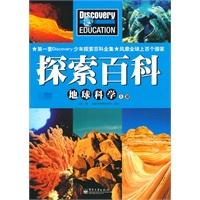《DiscoveryEducation探索百科地球科学上册(全彩)》封面