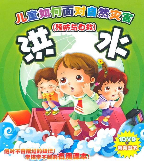 儿童如何面对自然灾害(预防与自救)洪水(1dvd 精美图书)