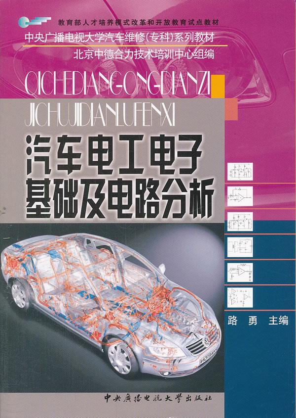 中央广播电视大学汽车维修专科系列教材61汽车电工电子基础及电路