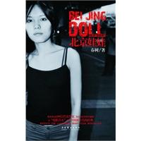 《北京娃娃(最具争议的80后代表春树成名作,残酷青春小说的巅峰杰作。翻译成近30种语言》封面