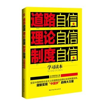 学习读本(坚定中国