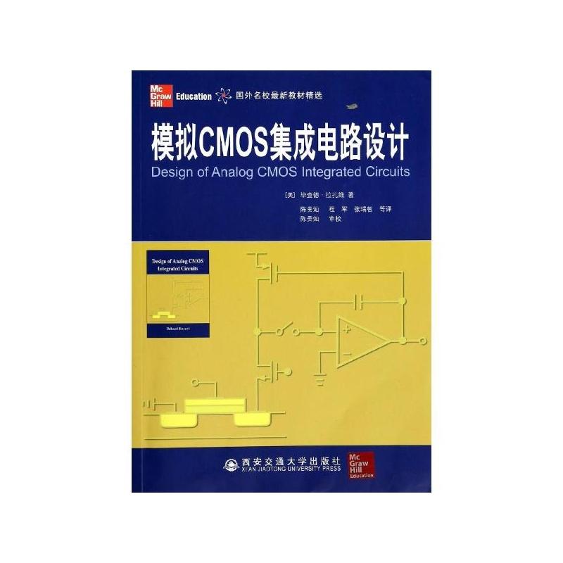 模拟cmos集成电路设计/国外名校*教材精选 (美)毕查德?拉扎维