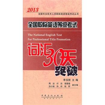 3个商家在售   2013考研英语知识运用高分突破:完型填空30篇(高教