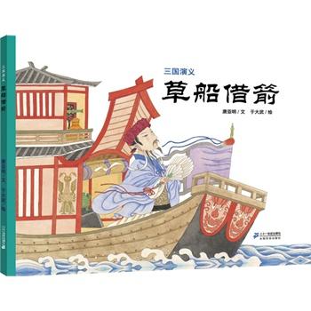 船借箭(唐亚明.)简介