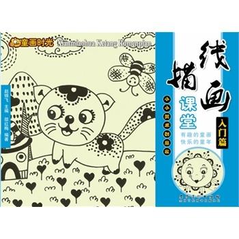 童画时光·线描画课堂·入门篇