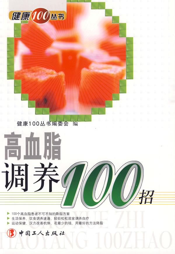 《高血脂调养100招》电子书下载 - 电子书下载 - 电子书下载