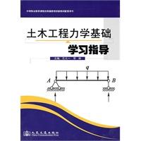 《土木工程力学基础学习指导》封面