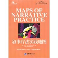 叙事疗法实践地图